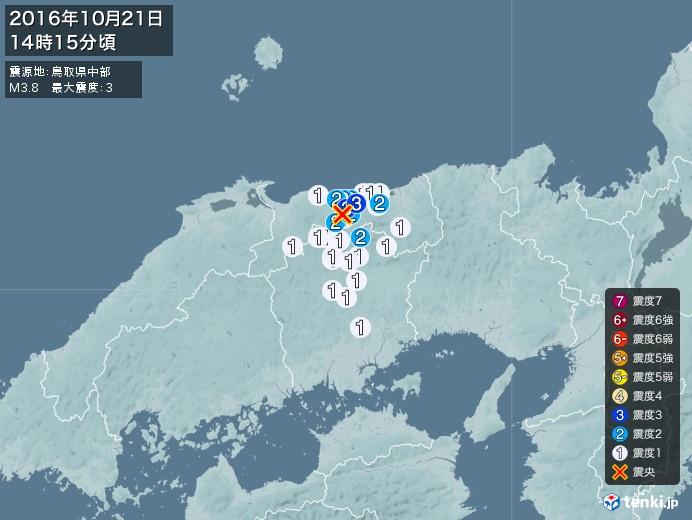 地震情報(2016年10月21日14時15分発生)
