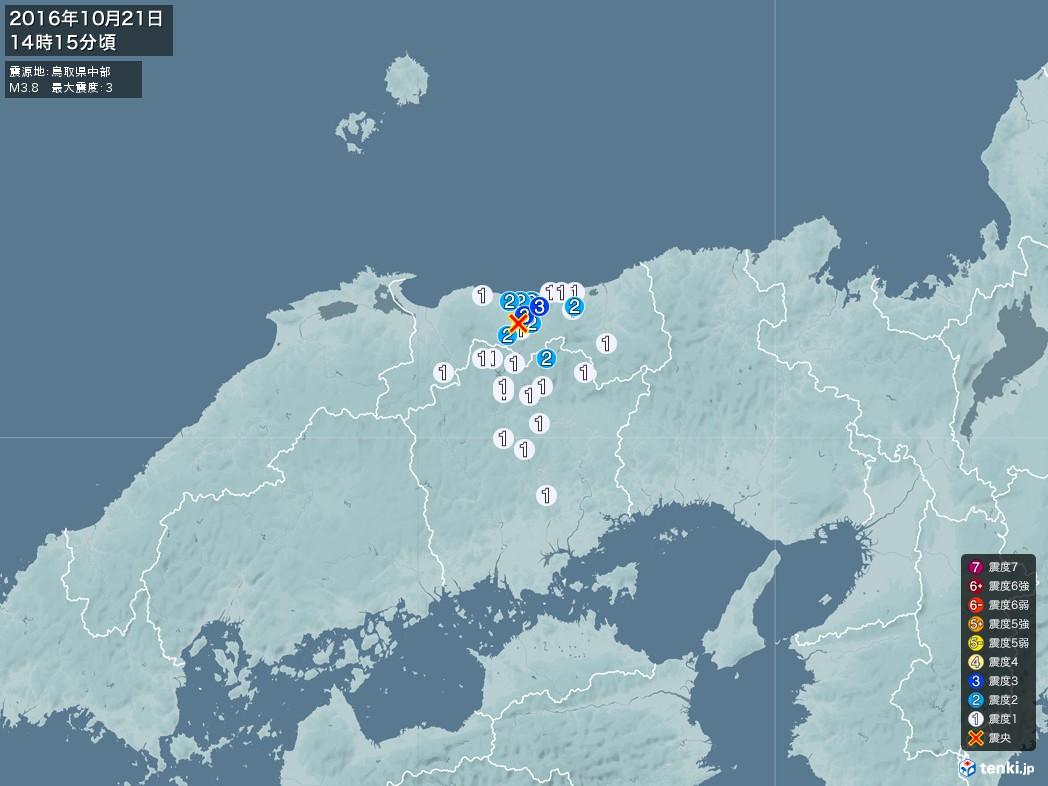 地震情報 2016年10月21日 14時15分頃発生 最大震度:3 震源地:鳥取県中部(拡大画像)