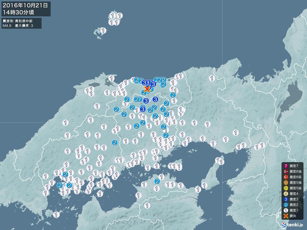 地震情報 2016年10月21日 14時30分頃発生 最大震度:3 震源地:鳥取県中部(拡大画像)