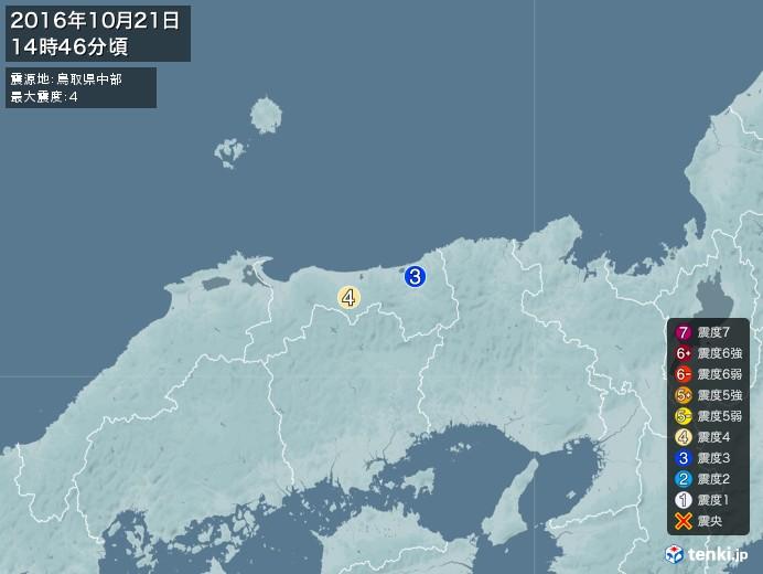 地震情報(2016年10月21日14時46分発生)