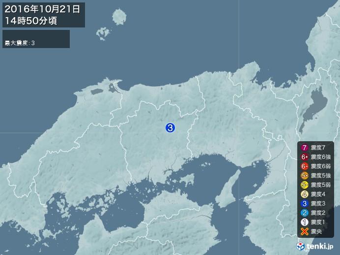 地震情報(2016年10月21日14時50分発生)