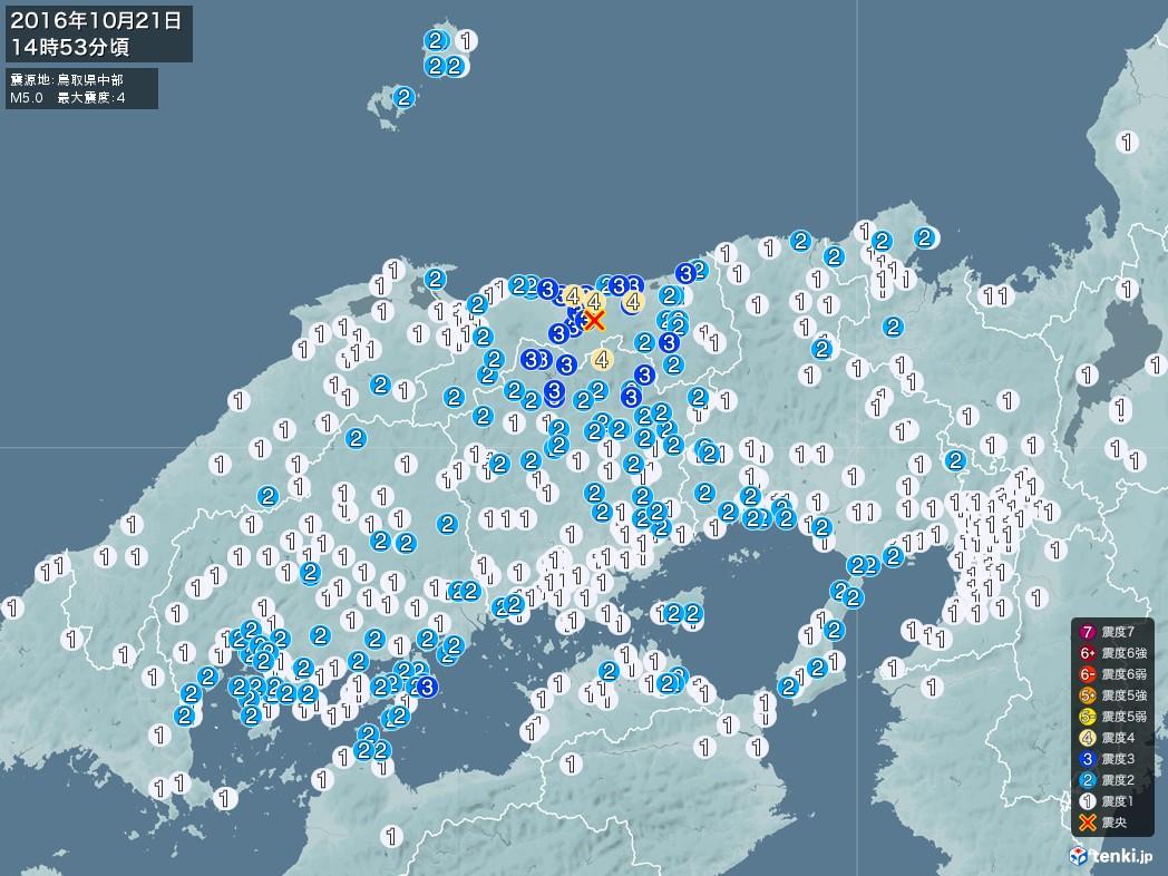 地震情報 2016年10月21日 14時53分頃発生 最大震度:4 震源地:鳥取県中部(拡大画像)