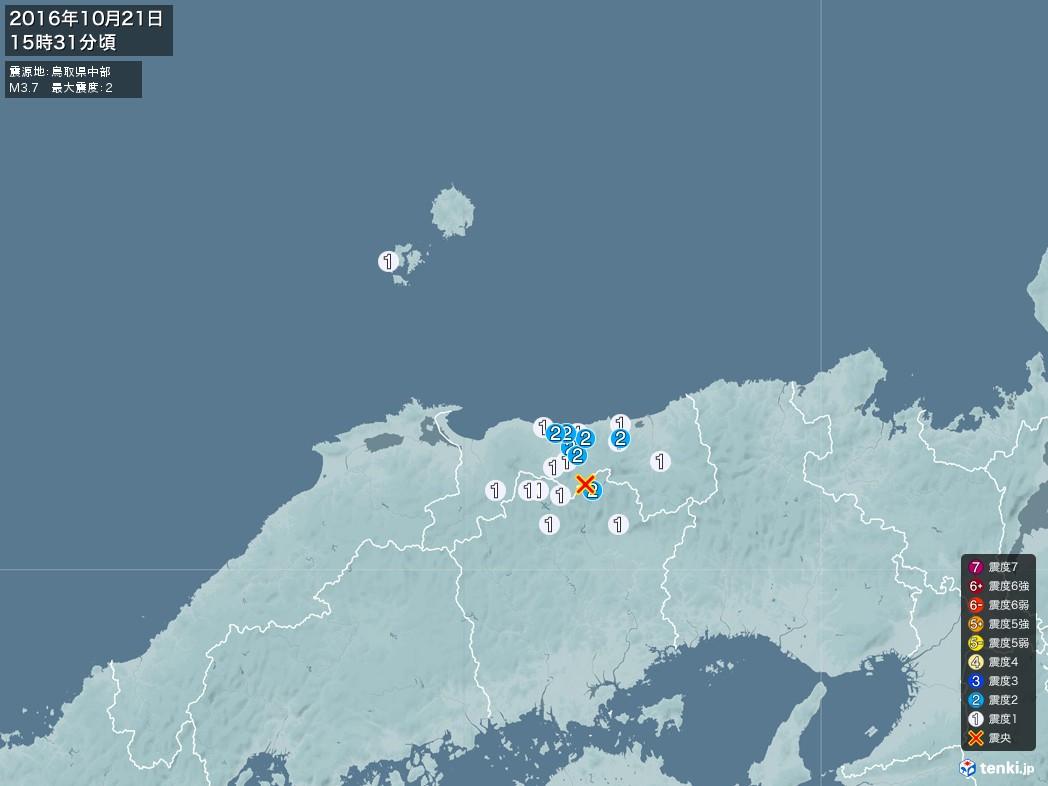 地震情報 2016年10月21日 15時31分頃発生 最大震度:2 震源地:鳥取県中部(拡大画像)