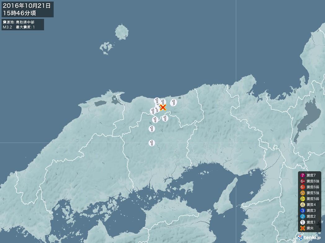 地震情報 2016年10月21日 15時46分頃発生 最大震度:1 震源地:鳥取県中部(拡大画像)