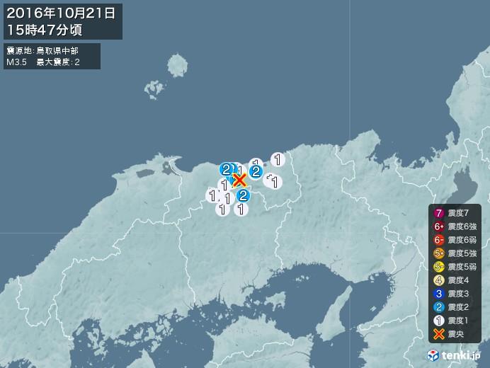 地震情報(2016年10月21日15時47分発生)