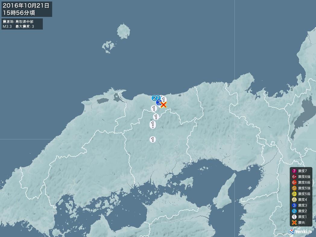 地震情報 2016年10月21日 15時56分頃発生 最大震度:3 震源地:鳥取県中部(拡大画像)