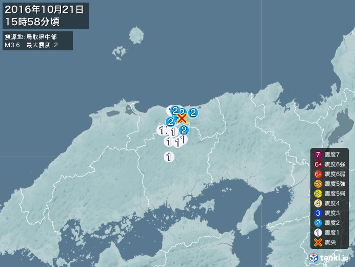 地震情報(2016年10月21日15時58分発生)