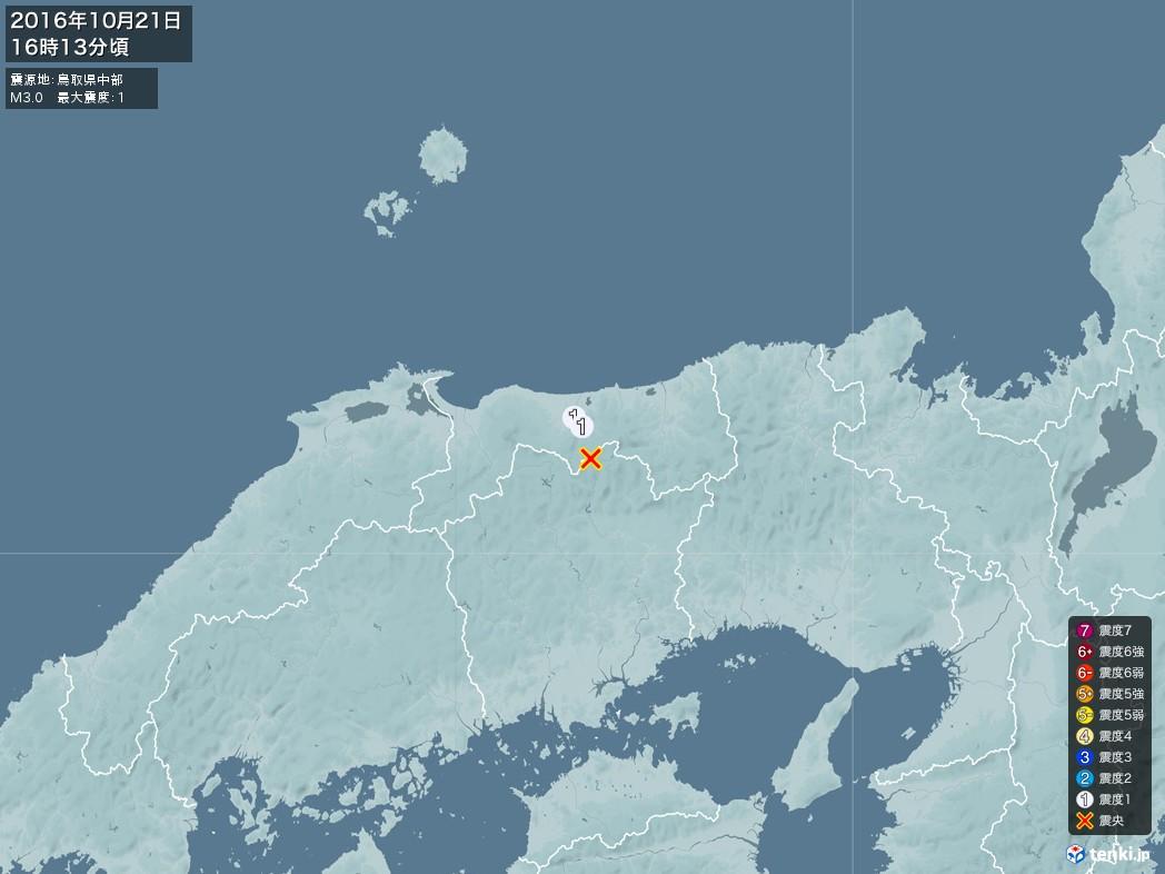 地震情報 2016年10月21日 16時13分頃発生 最大震度:1 震源地:鳥取県中部(拡大画像)
