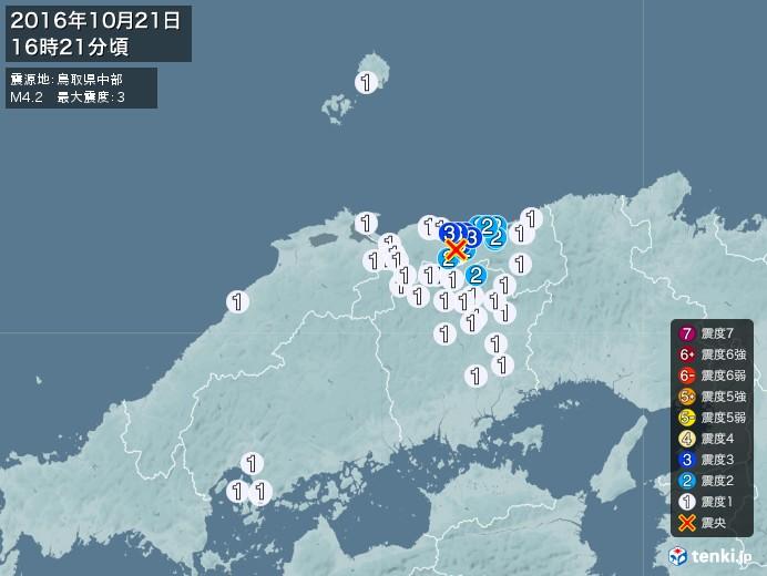 地震情報(2016年10月21日16時21分発生)