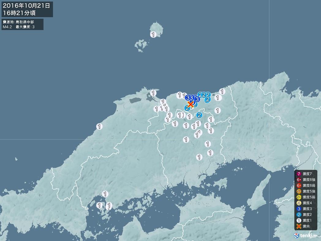 地震情報 2016年10月21日 16時21分頃発生 最大震度:3 震源地:鳥取県中部(拡大画像)