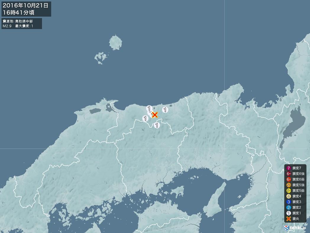 地震情報 2016年10月21日 16時41分頃発生 最大震度:1 震源地:鳥取県中部(拡大画像)