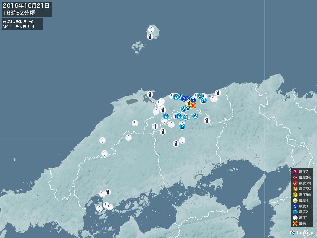 地震情報 2016年10月21日 16時52分頃発生 最大震度:4 震源地:鳥取県中部(拡大画像)