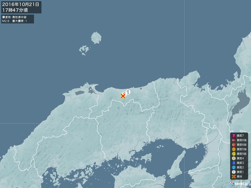 地震情報 2016年10月21日 17時47分頃発生 最大震度:1 震源地:鳥取県中部(拡大画像)