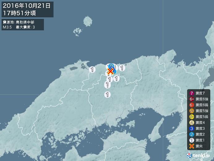 地震情報(2016年10月21日17時51分発生)