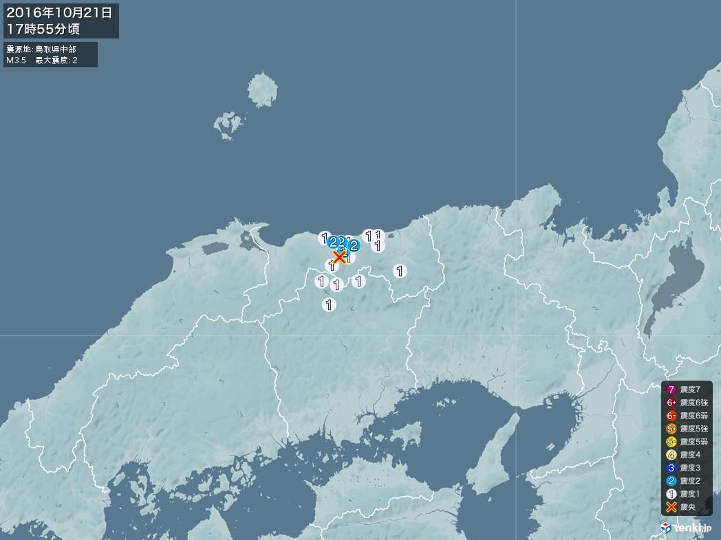 地震情報 2016年10月21日 17時55分頃発生 最大震度:2 震源地:鳥取県中部(拡大画像)