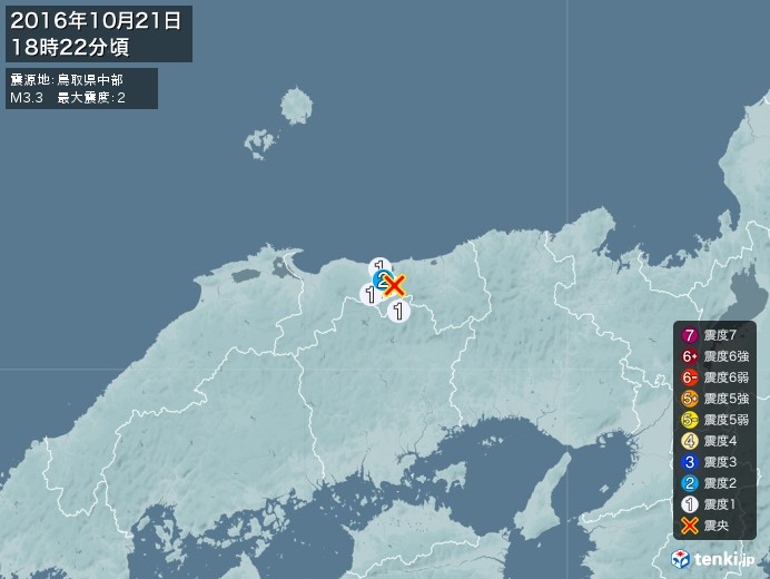 地震情報(2016年10月21日18時22分発生)