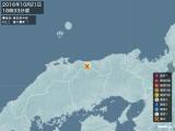 2016年10月21日18時33分頃発生した地震