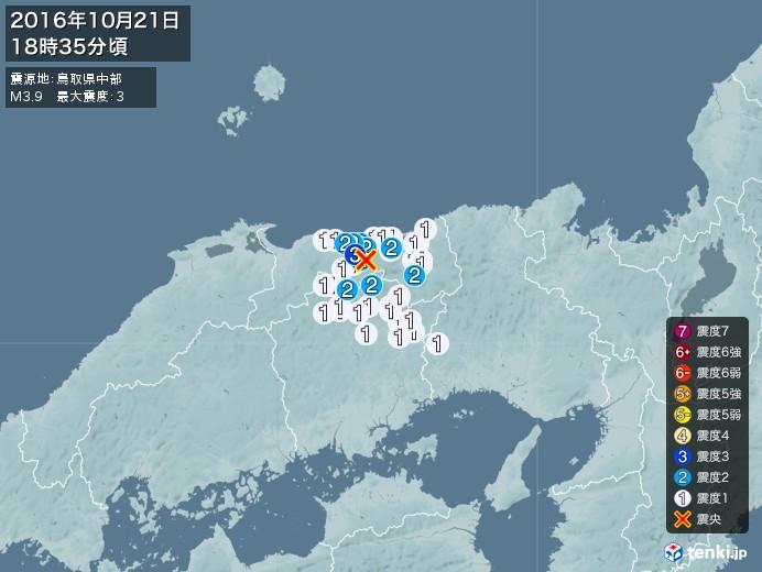 地震情報(2016年10月21日18時35分発生)