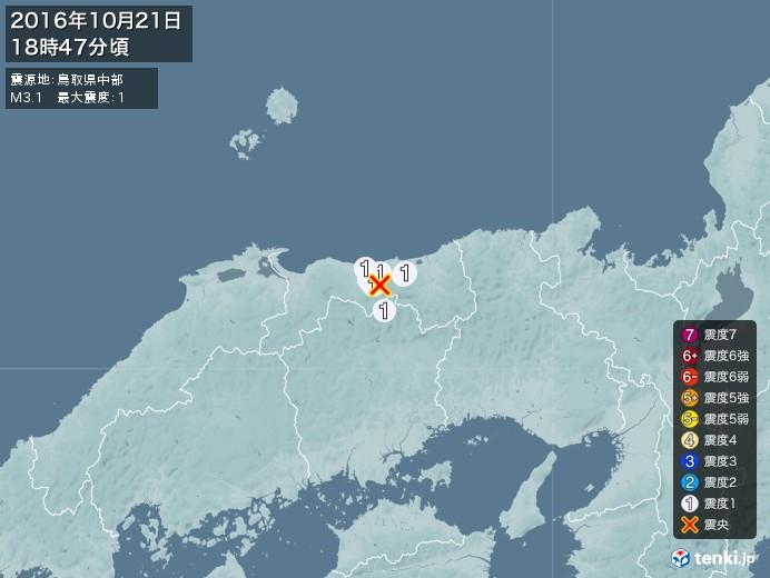 地震情報(2016年10月21日18時47分発生)