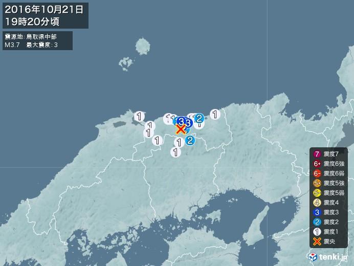 地震情報(2016年10月21日19時20分発生)