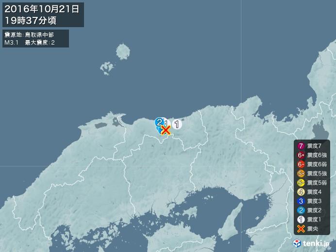 地震情報(2016年10月21日19時37分発生)