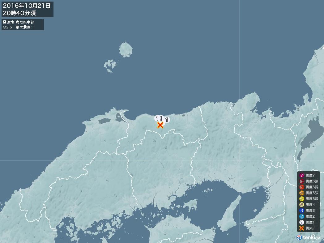 地震情報 2016年10月21日 20時40分頃発生 最大震度:1 震源地:鳥取県中部(拡大画像)