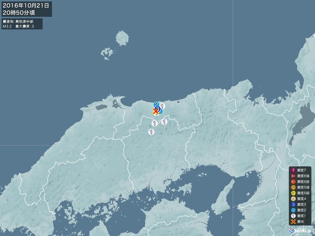 地震情報 2016年10月21日 20時50分頃発生 最大震度:3 震源地:鳥取県中部(拡大画像)