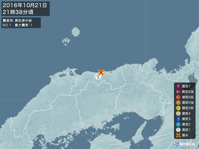 地震情報(2016年10月21日21時38分発生)