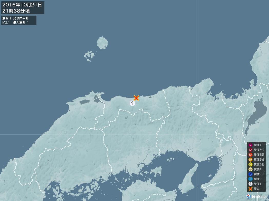 地震情報 2016年10月21日 21時38分頃発生 最大震度:1 震源地:鳥取県中部(拡大画像)