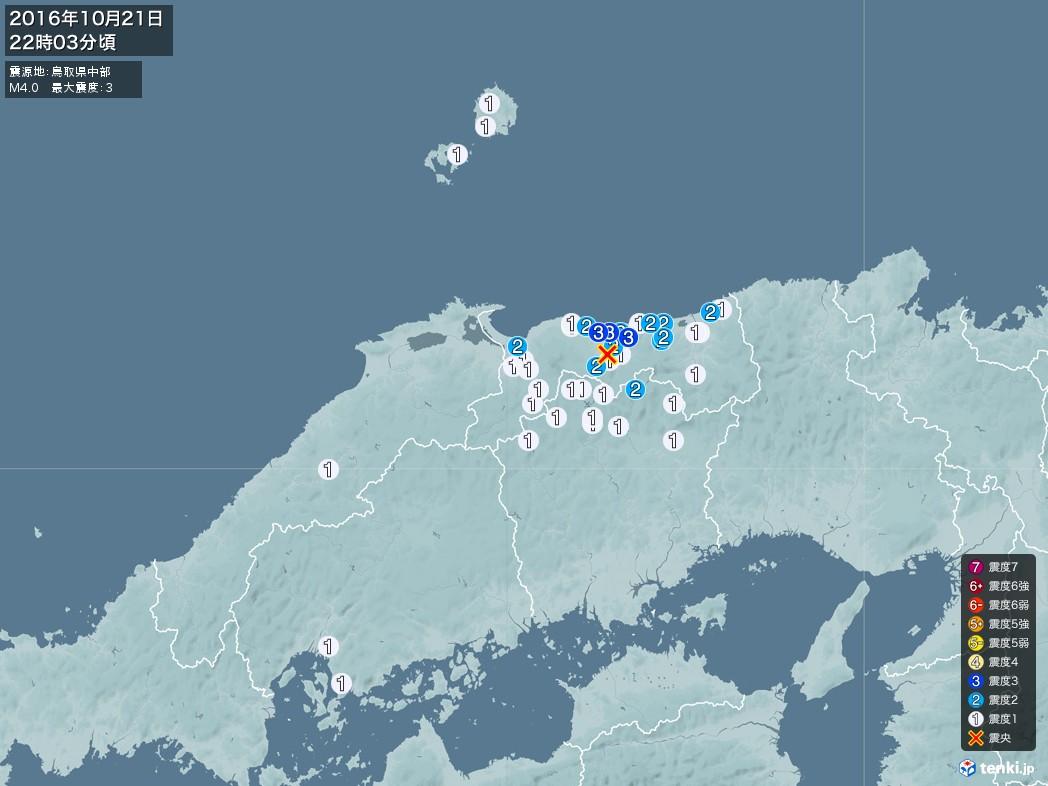 地震情報 2016年10月21日 22時03分頃発生 最大震度:3 震源地:鳥取県中部(拡大画像)