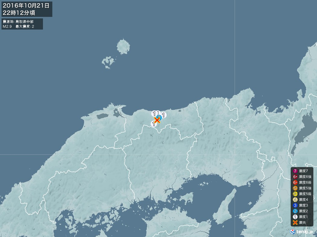 地震情報 2016年10月21日 22時12分頃発生 最大震度:2 震源地:鳥取県中部(拡大画像)