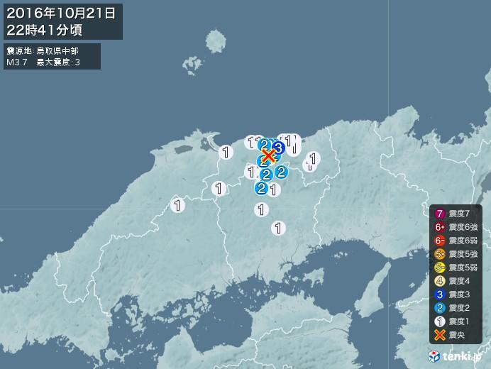 地震情報(2016年10月21日22時41分発生)