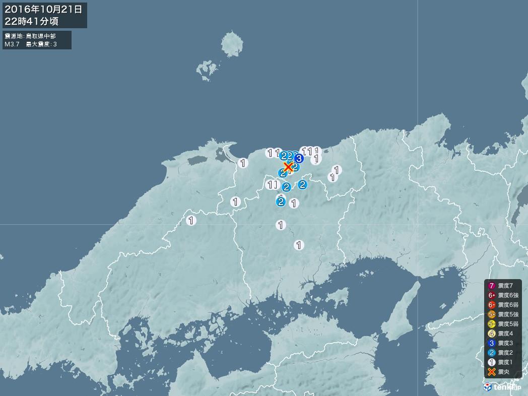 地震情報 2016年10月21日 22時41分頃発生 最大震度:3 震源地:鳥取県中部(拡大画像)