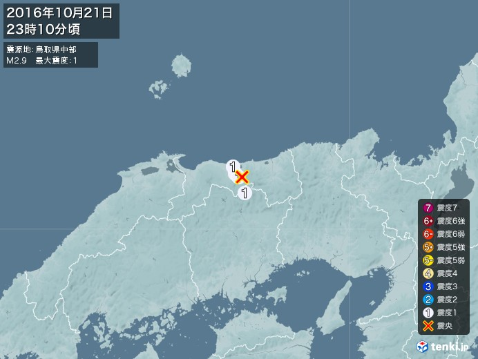 地震情報(2016年10月21日23時10分発生)