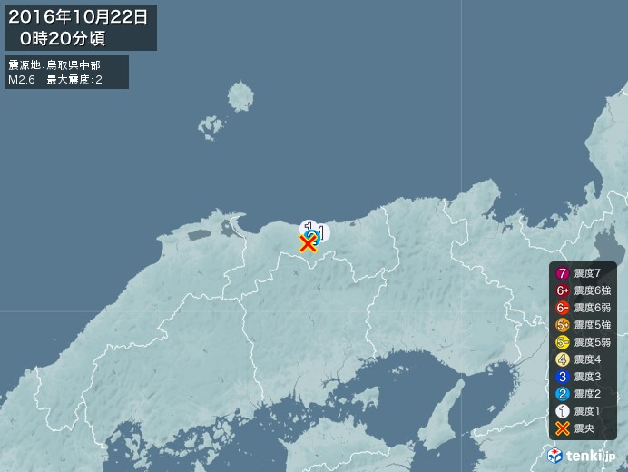 地震情報(2016年10月22日00時20分発生)