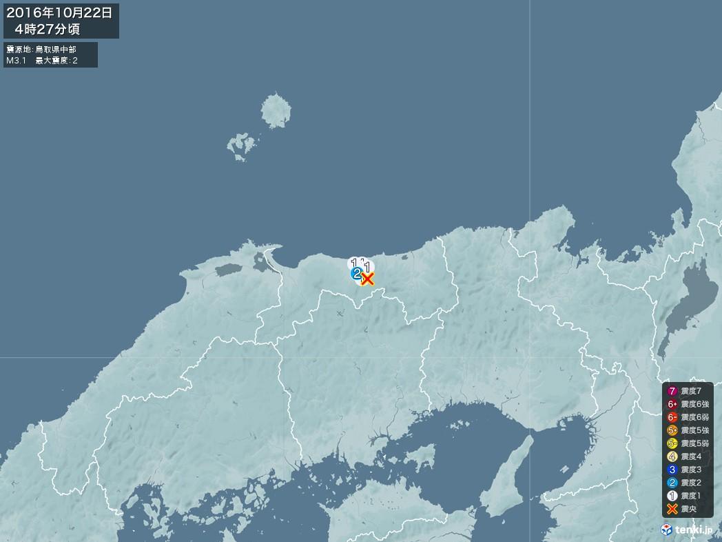 地震情報 2016年10月22日 04時27分頃発生 最大震度:2 震源地:鳥取県中部(拡大画像)