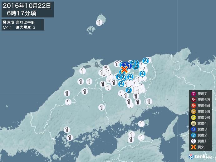 地震情報(2016年10月22日06時17分発生)