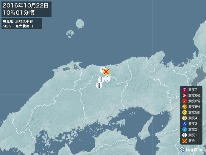 地震情報(2016年10月22日10時01分発生)