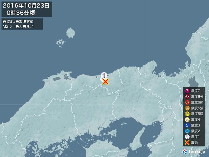 地震情報(2016年10月23日00時36分発生)
