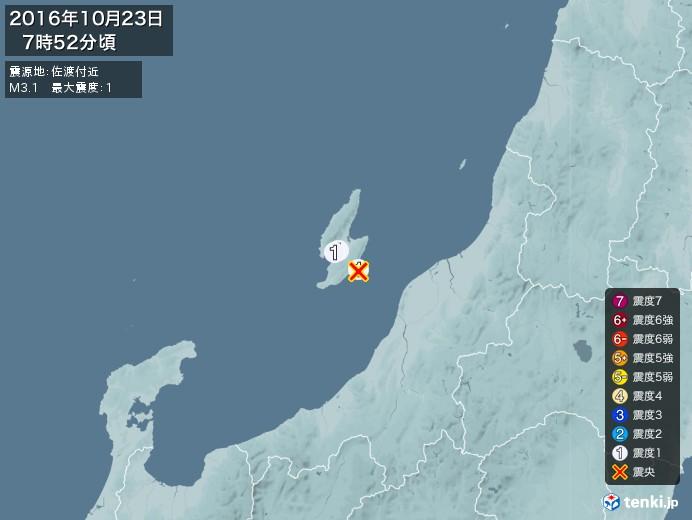 地震情報(2016年10月23日07時52分発生)