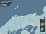 2016年10月23日20時07分頃発生した地震