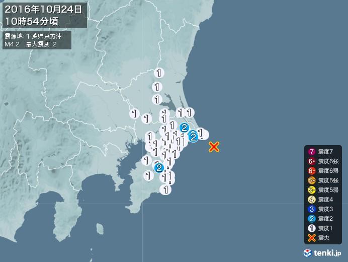 地震情報(2016年10月24日10時54分発生)