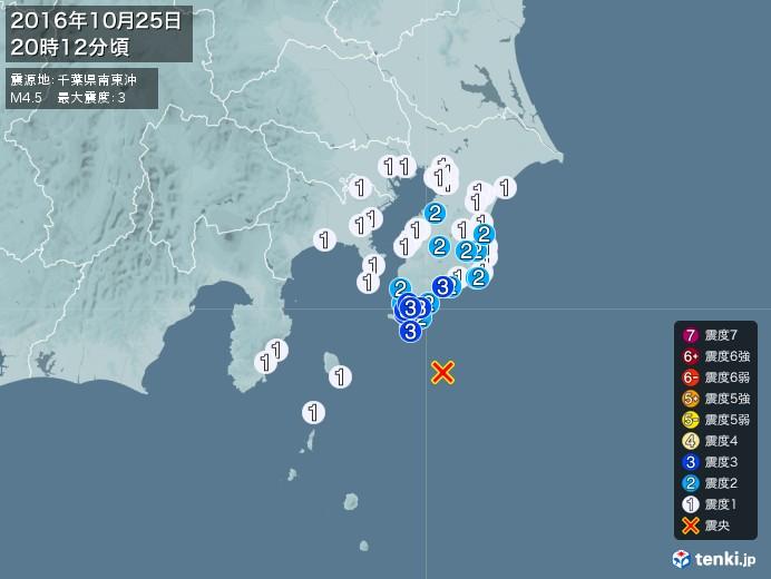 地震情報(2016年10月25日20時12分発生)