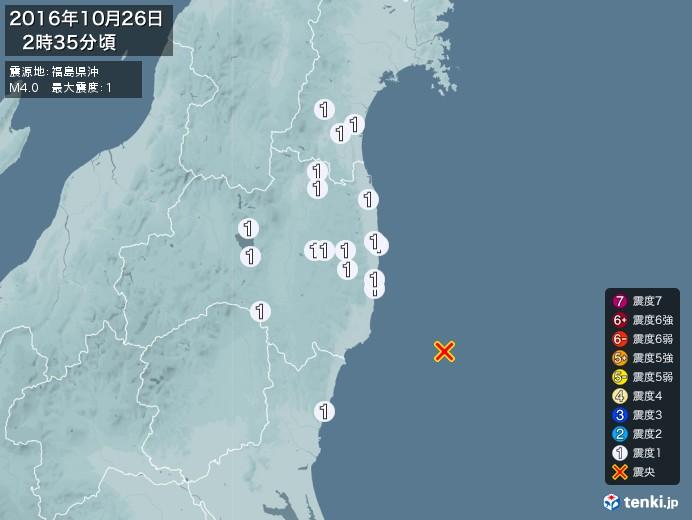 地震情報(2016年10月26日02時35分発生)