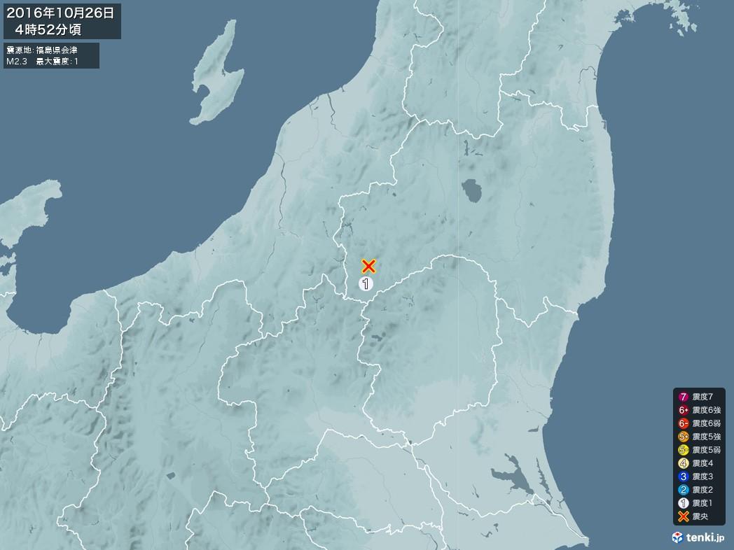 地震情報 2016年10月26日 04時52分頃発生 最大震度:1 震源地:福島県会津(拡大画像)