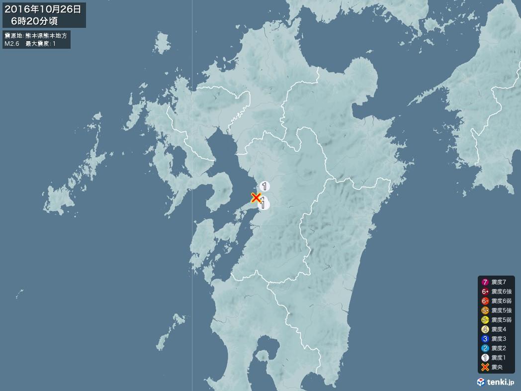 地震情報 2016年10月26日 06時20分頃発生 最大震度:1 震源地:熊本県熊本地方(拡大画像)
