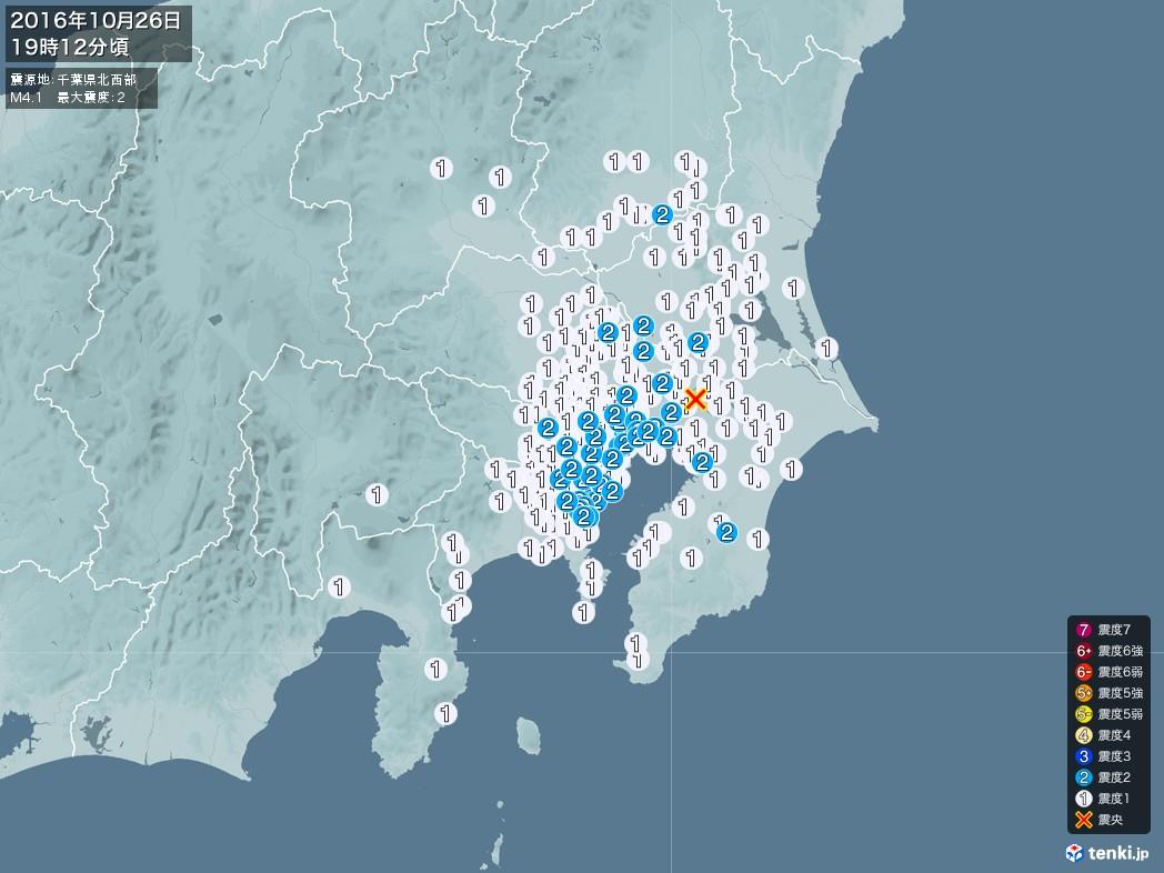 地震情報 2016年10月26日 19時12分頃発生 最大震度:2 震源地:千葉県北西部(拡大画像)