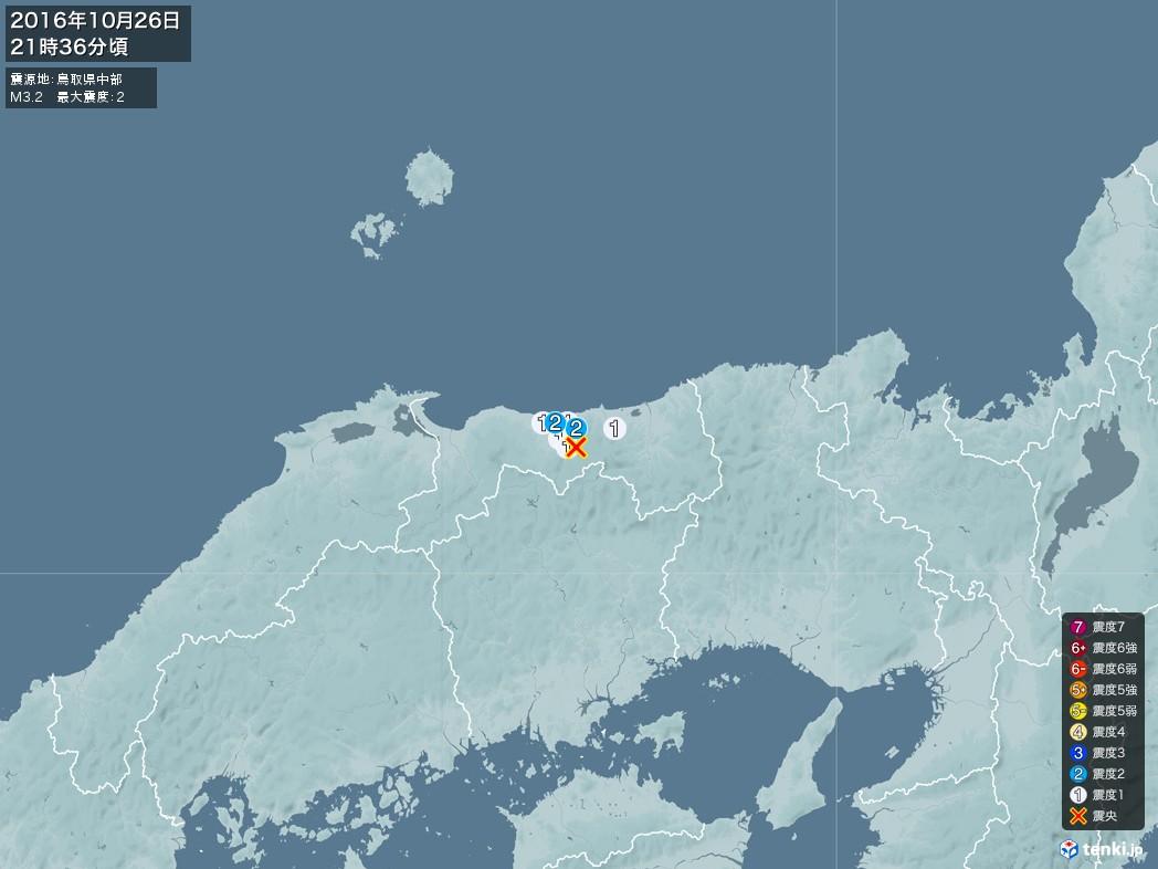 地震情報 2016年10月26日 21時36分頃発生 最大震度:2 震源地:鳥取県中部(拡大画像)