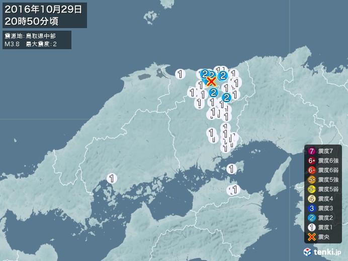 地震情報(2016年10月29日20時50分発生)