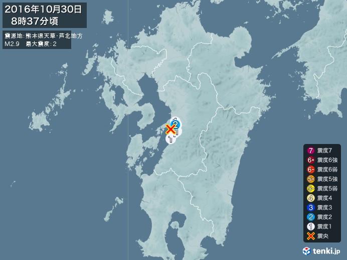 地震情報(2016年10月30日08時37分発生)